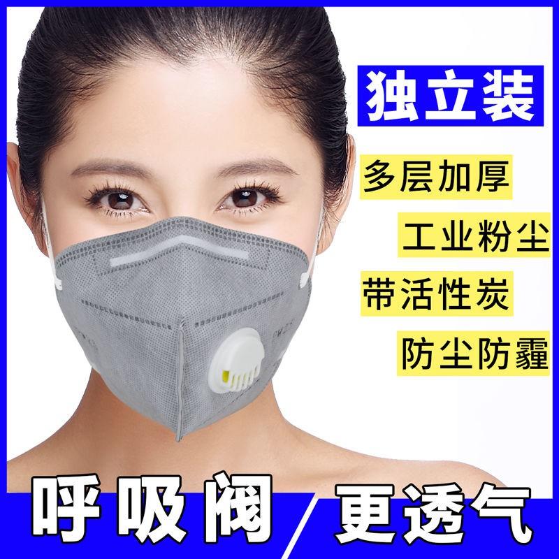 💕疫情防護用品💕 防護面罩口罩3D立體七層防塵防霧霾含熔噴布透氣防護成人防二手煙立體口罩