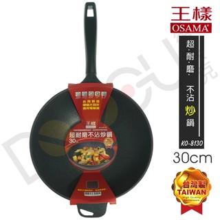 王樣 超耐磨不沾炒鍋/ 30cm 不沾鍋 適用電磁爐 SGS 台灣製 KO-8130 OSAMA 新北市
