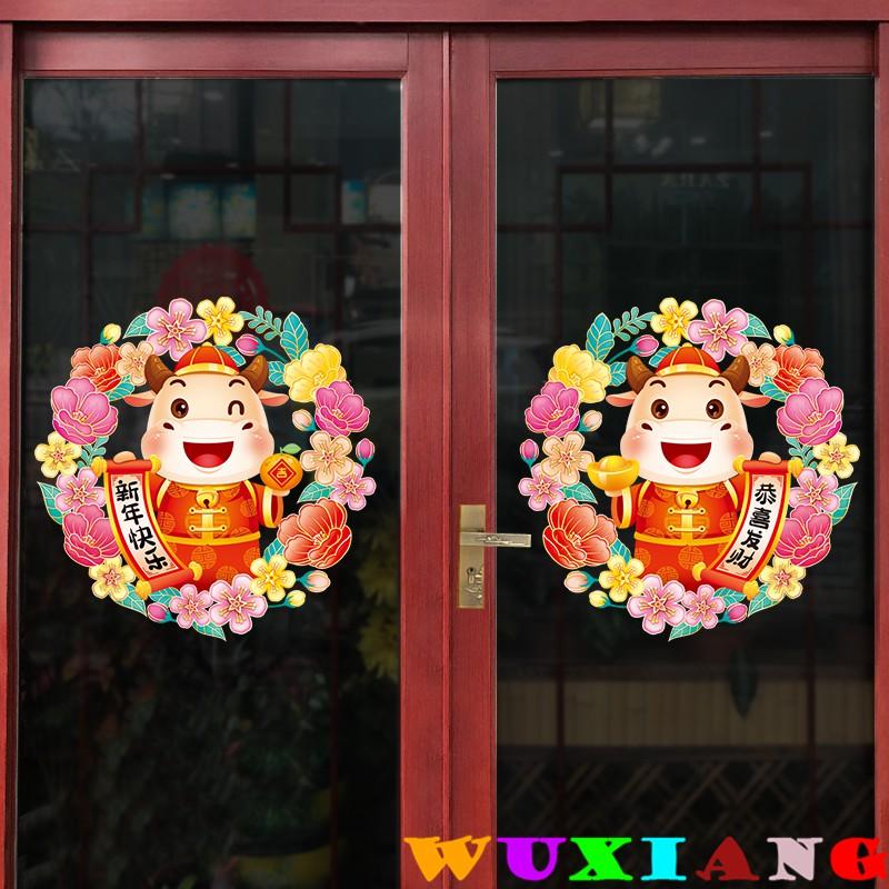 【五象設計】壁貼 2021牛年貼畫 玻璃門貼紙 家用春節過年佈置窗花窗貼牆貼紙新年裝飾