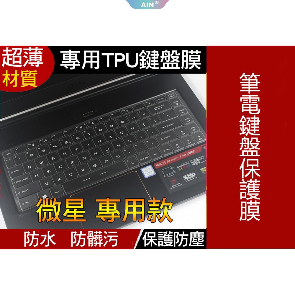 【TPU高透材質】 MSI 微星 GF63 GS65 P65 PS42 PS63 GF65 鍵盤保護膜 保護膜 矽膠膜