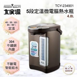 +++可超取一件~大家源TCY-234901  5段定溫4.8L微電腦熱水瓶TCY234901 嘉義市