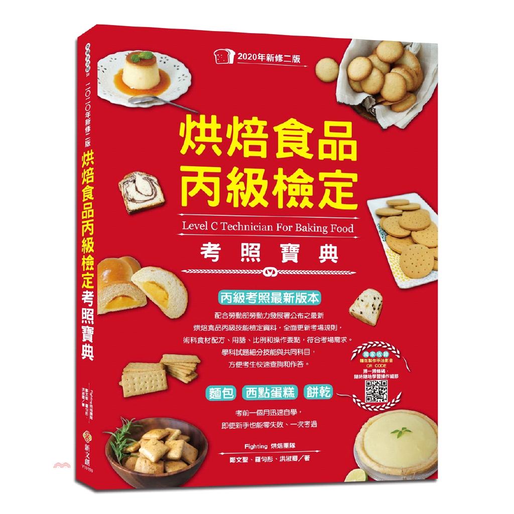 《新文創文化》烘焙食品丙級檢定考照寶典[79折]