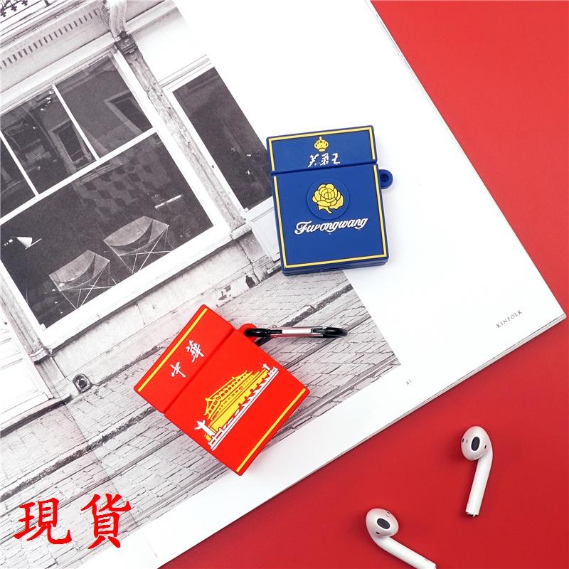 【現貨發售】抖音同款中華煙盒airpods無線藍牙耳機保護殼1/2代潮.tr55