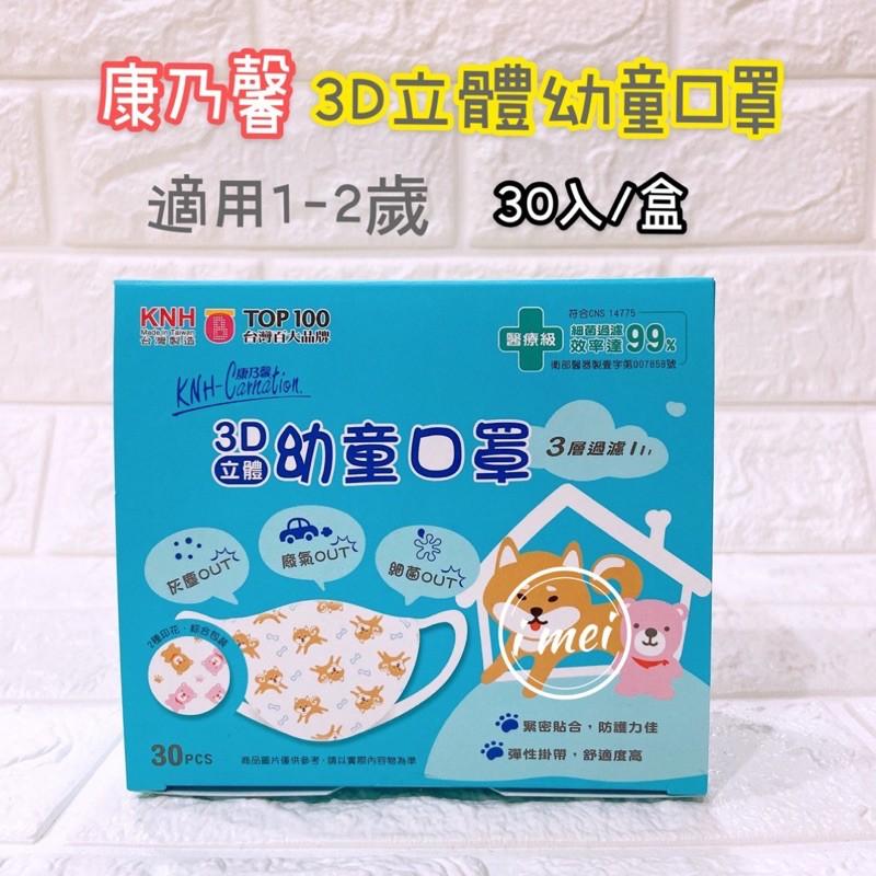 【現貨】康乃馨 3D幼童醫療口罩 立體口罩 康那香 HNK (5片X6包/盒)