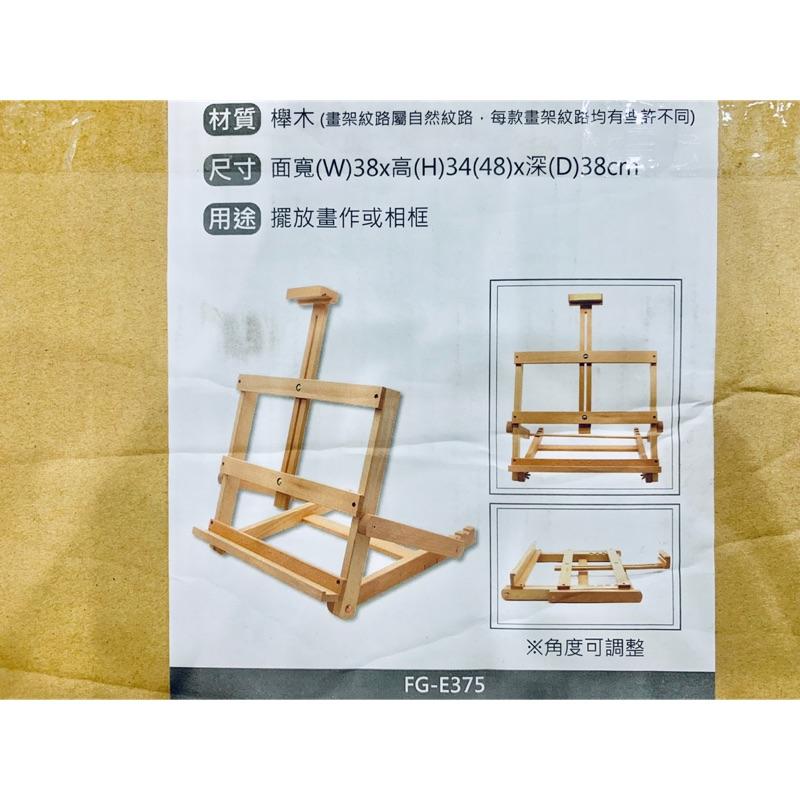 櫸木桌上型畫架