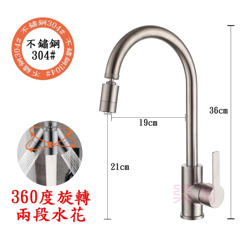 【現貨 免運】經濟型水槽/洗衣槽龍頭(不鏽鋼) 360度旋轉可定向 水龍頭 浴室 面盆 冷熱出水 兩段水花