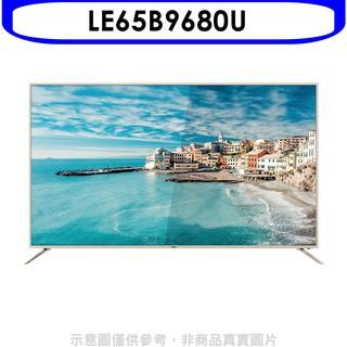 送行動電源★ 《可議價折》海爾【LE65B9680U】(含運無安裝)65吋4K電視 優質家電