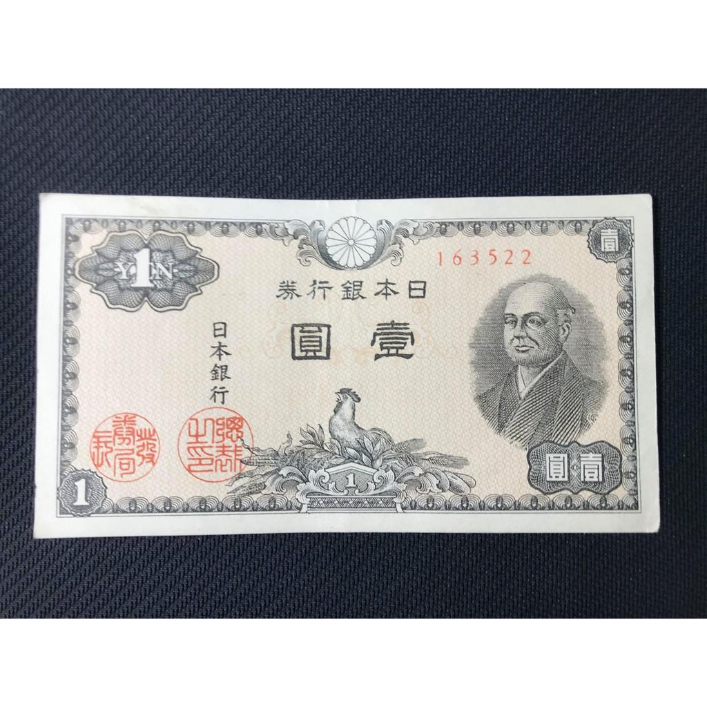 日本 銀行券 壹圓   紙鈔 紙幣