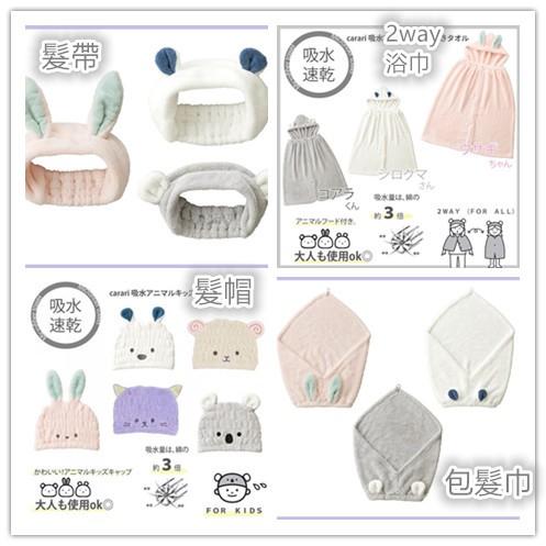 💞現貨+預購💞日本🇯🇵carari zooie 親子浴帽 2WAY浴巾 包髮巾 洗臉化妝髮帶 動物造型 3倍吸水