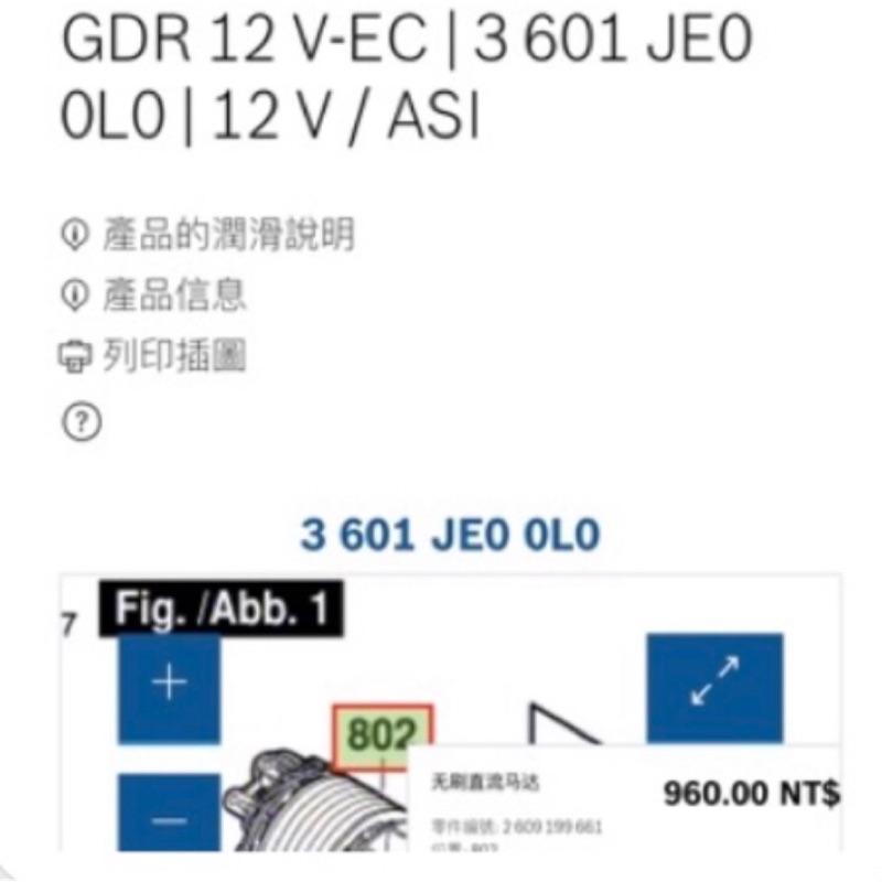 【K.S工作站】BOSCH博世 公司貨 GDR 10.8V-EC 、GDR 12V-EC 原廠專用無刷版EC馬達