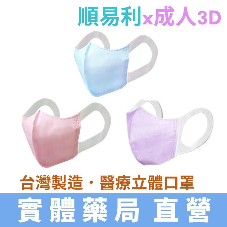 順易利 成人立體醫療口罩 (50入/盒) L/XL 醫用口罩 成人3D口罩 禾坊藥局親子館