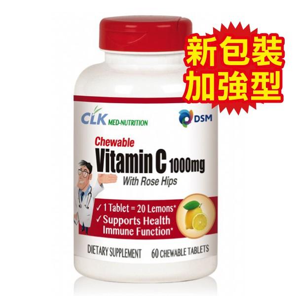 CLK健生 加強型維生素C 咀嚼錠 1000毫克 60粒/瓶 (美國原裝進口)專品藥局【2007160】