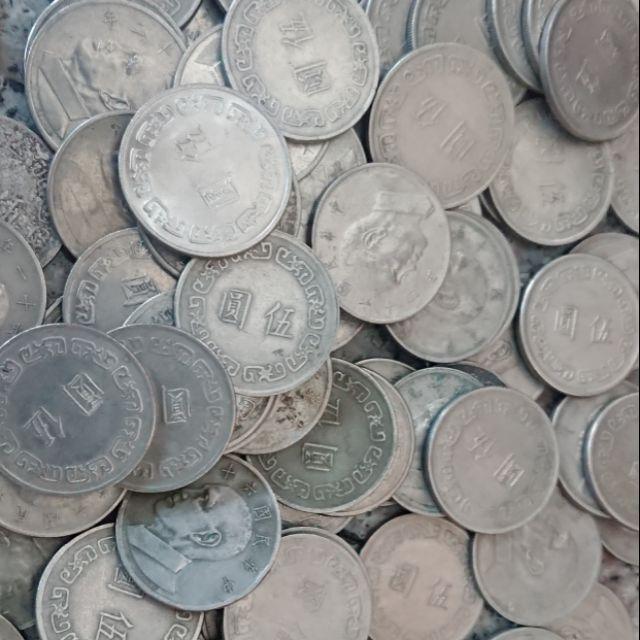 舊版五元 民國59~66年大五元硬幣 1枚單售20元