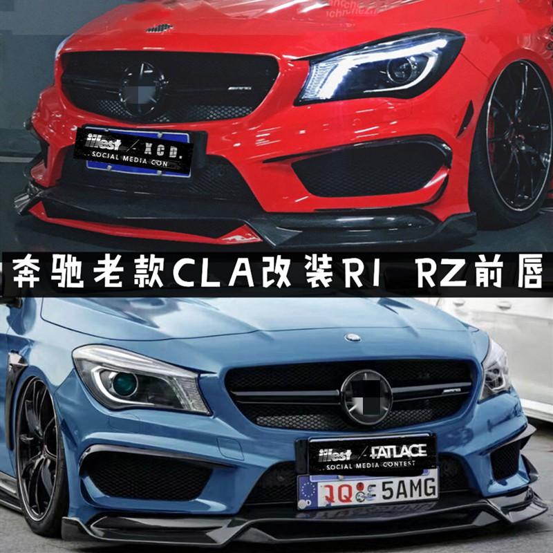 適用于賓士CLA45 W117老款碳纖維前唇R1 RZ包角 前鏟 風刀 CLA250