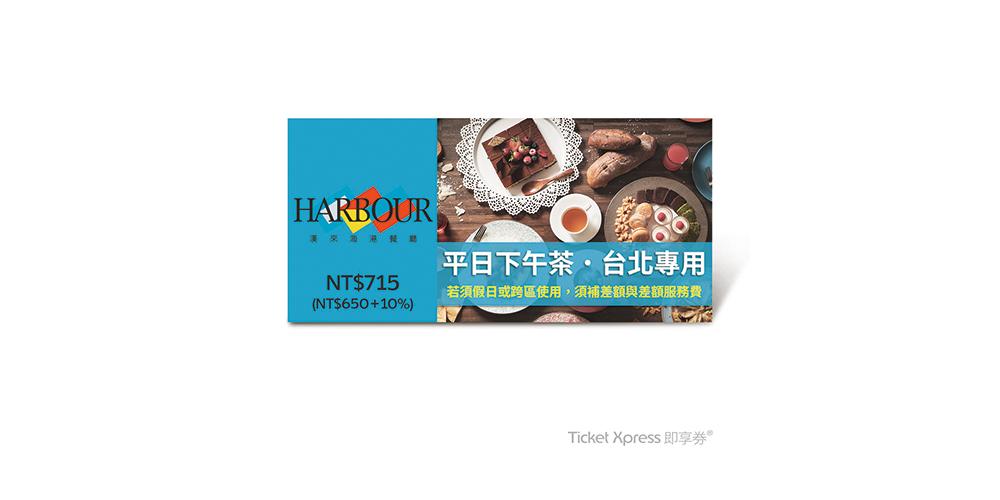 漢來海港餐廳平日下午茶即享券(台北專用,假日或跨區使用需補差額)