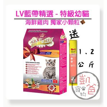 ♥凱爸寵物館♥Lv藍帶精選-特級幼貓 1.2公斤-海鮮雞肉+膠原蛋白