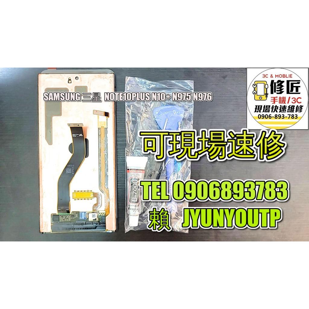 三星螢幕NOTE10+螢幕N10P螢幕N10PLUS螢幕 液晶 LCD 總成 手機螢幕更換 現場維修SAMSUNG