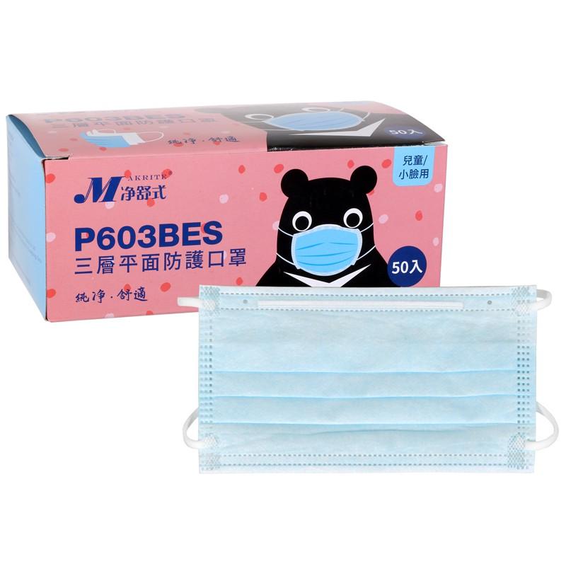 淨舒式三層平面防護口罩 兒童50入/盒 (非醫療口罩 / BEF≧99%)【醫康生活家】