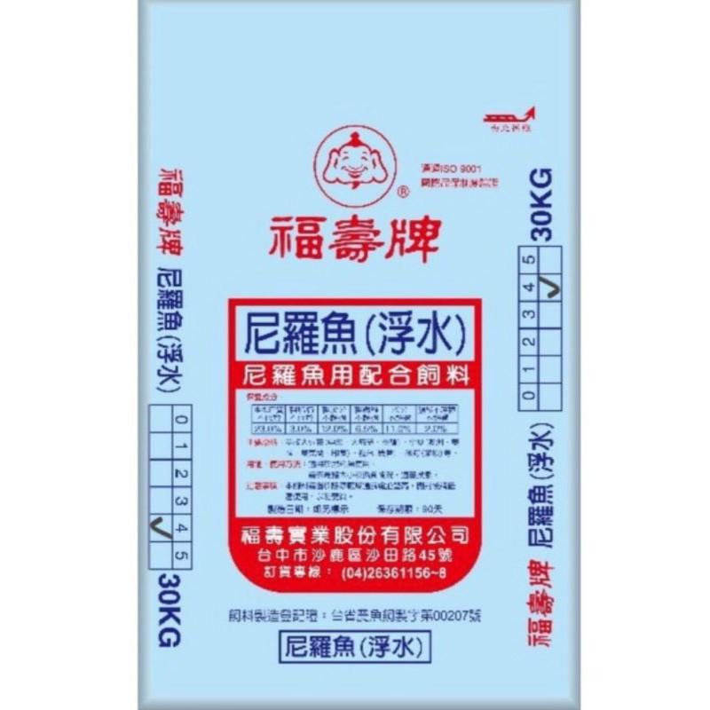 💗現貨💗{免運費}福壽尼羅魚3號浮水配合飼料30kg🐟