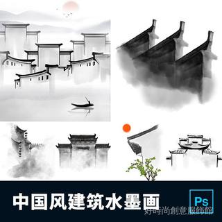中國風水墨意境復古建築古城文化氣息墨韻寫生風景畫PSD設計素材 lLyA