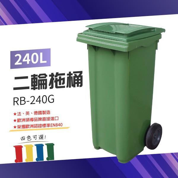 二輪托桶(120公升/240公升/360公升) 垃圾桶 社區垃圾桶 回收桶 大型垃圾桶 廚餘桶 二輪拖桶