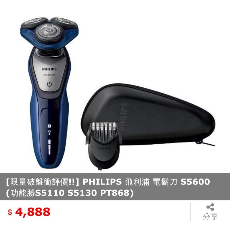 Philips 飛利浦 三刀頭電鬍刀 荷蘭原裝 刮鬍刀 S5600 (優於S5620 S5110 S5130)