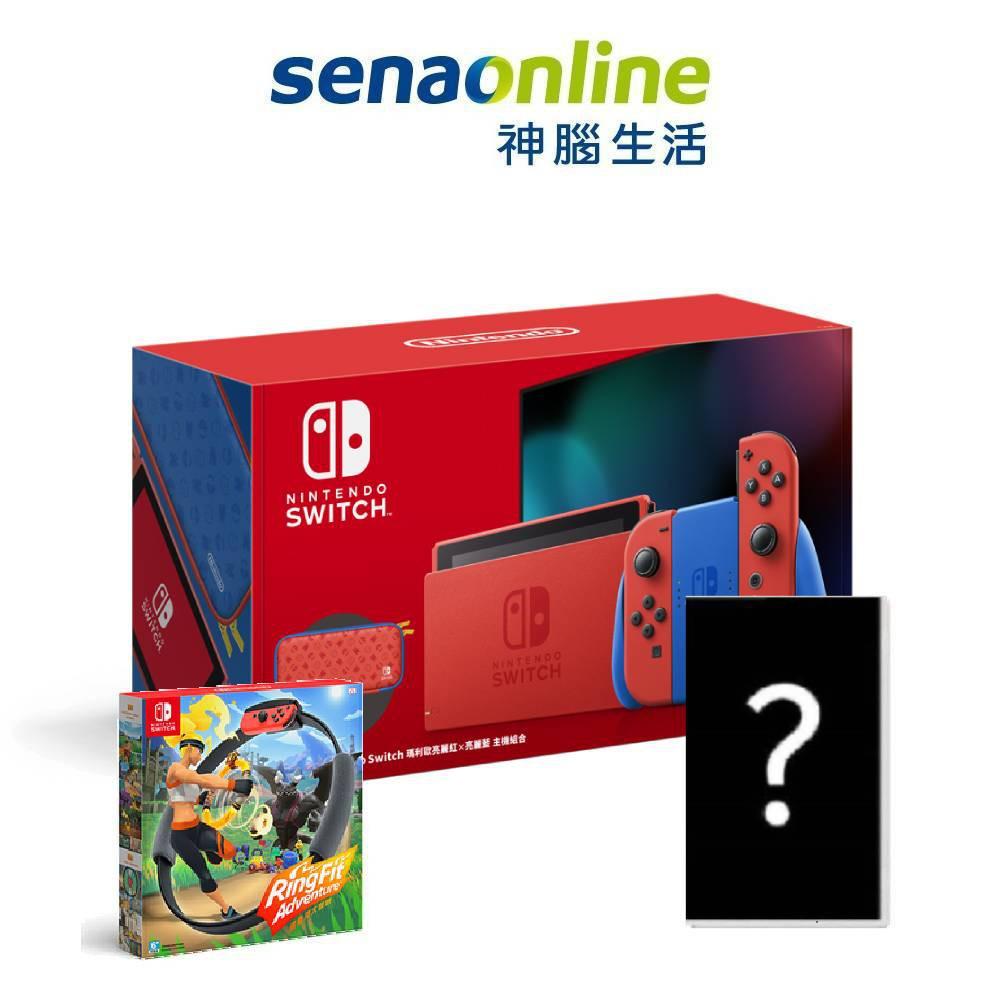 任天堂 Switch 瑪利歐限定版主機 亮麗紅X亮麗藍 (電池加強版)+健身環大冒險 同捆組+一片遊戲片