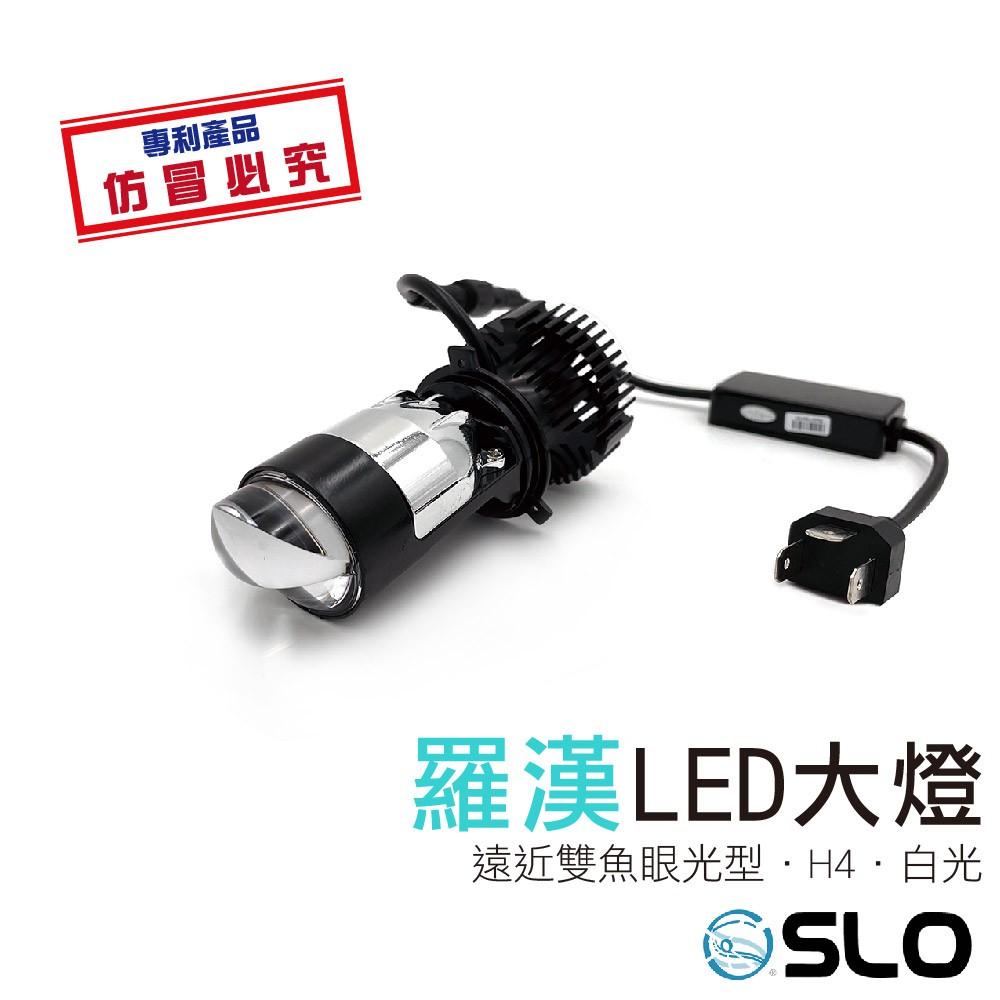 SLO【新款 羅漢 LED大燈】小魚眼 雙魚眼光型 勁戰 SMAX GP RS NEO 勁豪 雷霆S ADI X1 匠心