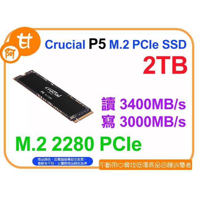 阿甘柑仔店(店面-預購)~全新 美光 Micron Crucial P5 2TB M.2 PCIe SSD ~台中逢甲