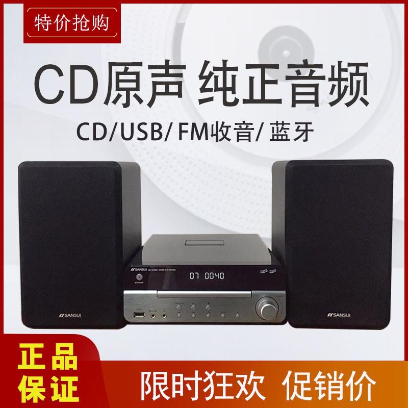 日本山水SANSUI案頭迷你CD組合音響FM收音機藍牙USB播放機MC-1510