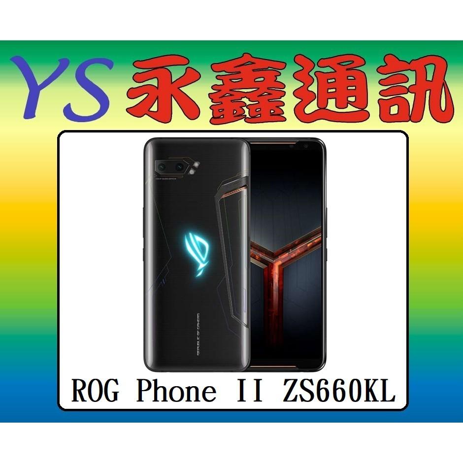 淡水 永鑫通訊 ASUS ROG Phone II ROG 2 ZS660KL 6.59吋 512G【門市自取價】