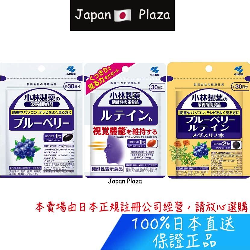 🅹🅿🇯🇵 日本直送 現貨 正品 小林製藥 藍莓錠 葉黃素 藍莓