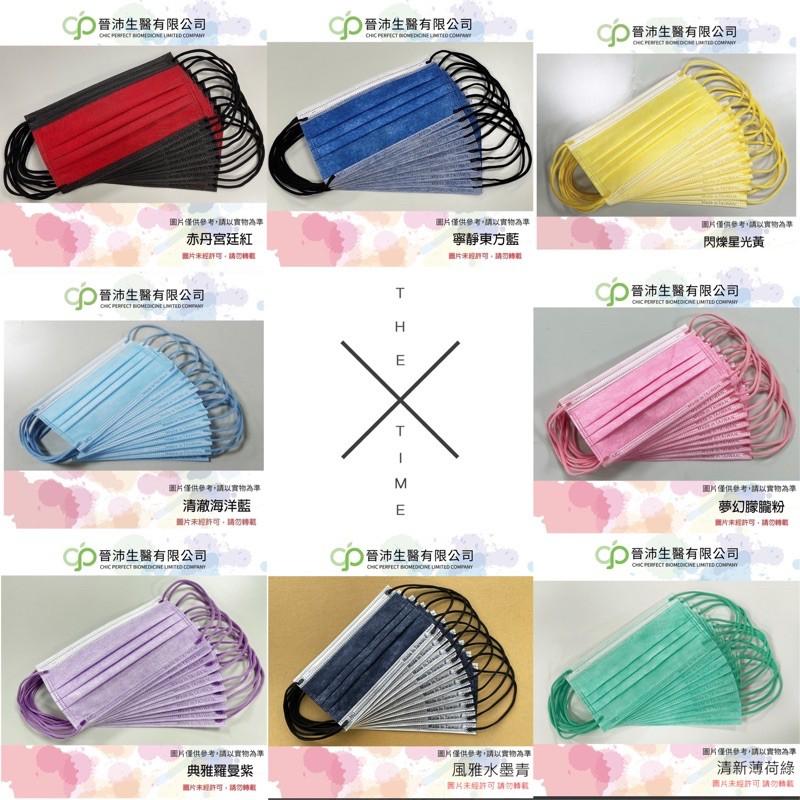 晉沛生醫成人醫療口罩 雙鋼印 台灣製
