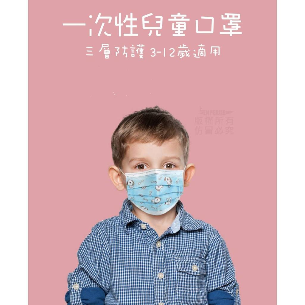 1盒(50入) 加厚 幼兒口罩 三層 口罩 防塵口罩 防粉塵 防顆粒 環保 拋棄 口罩 機車 摩托車 口罩