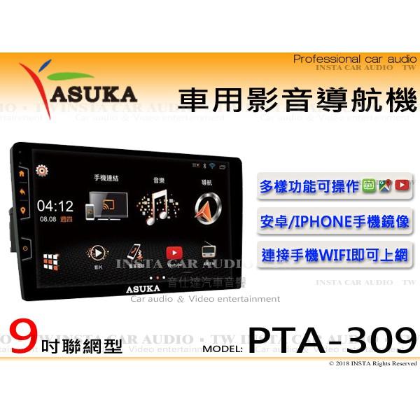 音仕達汽車音響 ASUKA飛鳥 聯網【PTA-309】手機鏡像/IOS/安卓/導航 9吋 車用影音主機 台灣製造 公司貨