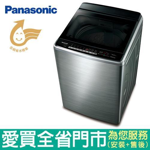 Panasonic國際17KG變頻洗衣機NA-V170GBS-S含配送+安裝【愛買】