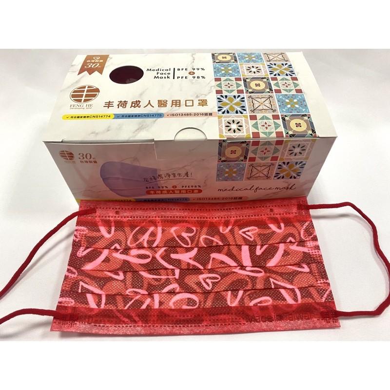 【成人】、現貨、雙鋼印、附發票,丰荷/荷康醫療口罩1盒裝(30入)、1袋(10入),心心相印