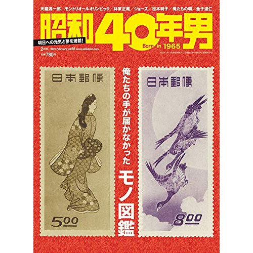 40 年 昭和