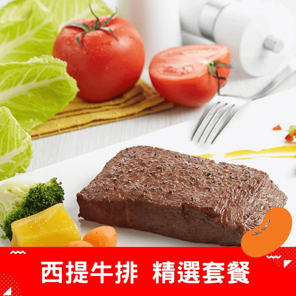 【西堤】西堤牛排餐券 [全國通用] [平假日均適用] [福豆]