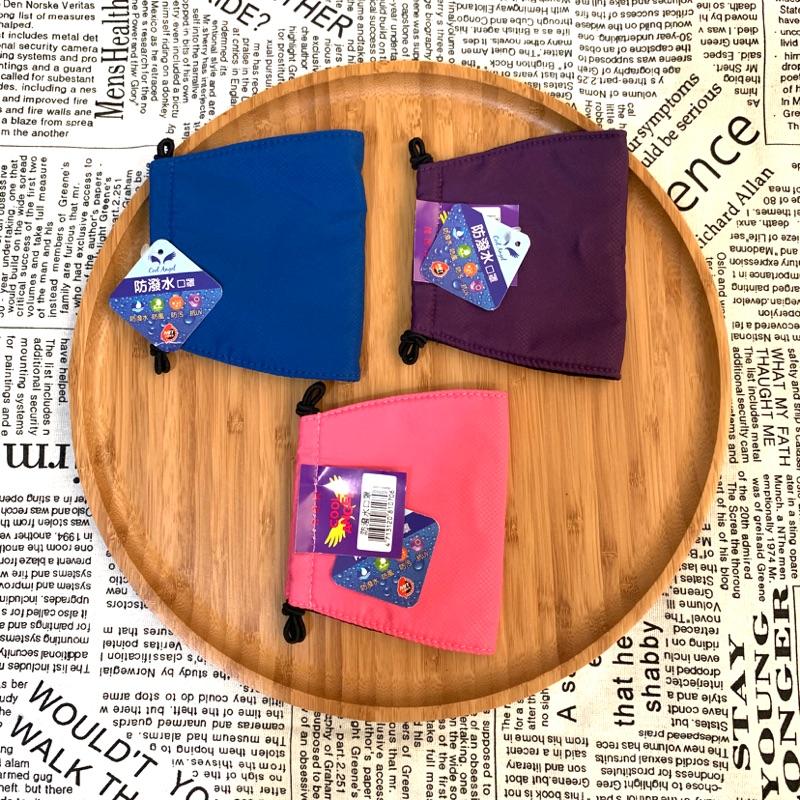 ❗️便宜賣❗️[全新]素色防潑水口罩