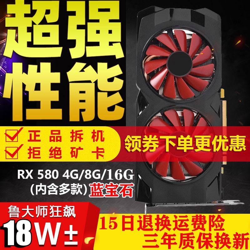 XIA拆機 全新顯卡藍寶石RX580顯卡獨顯8G吃雞臺式電腦做圖獨立游戲拼