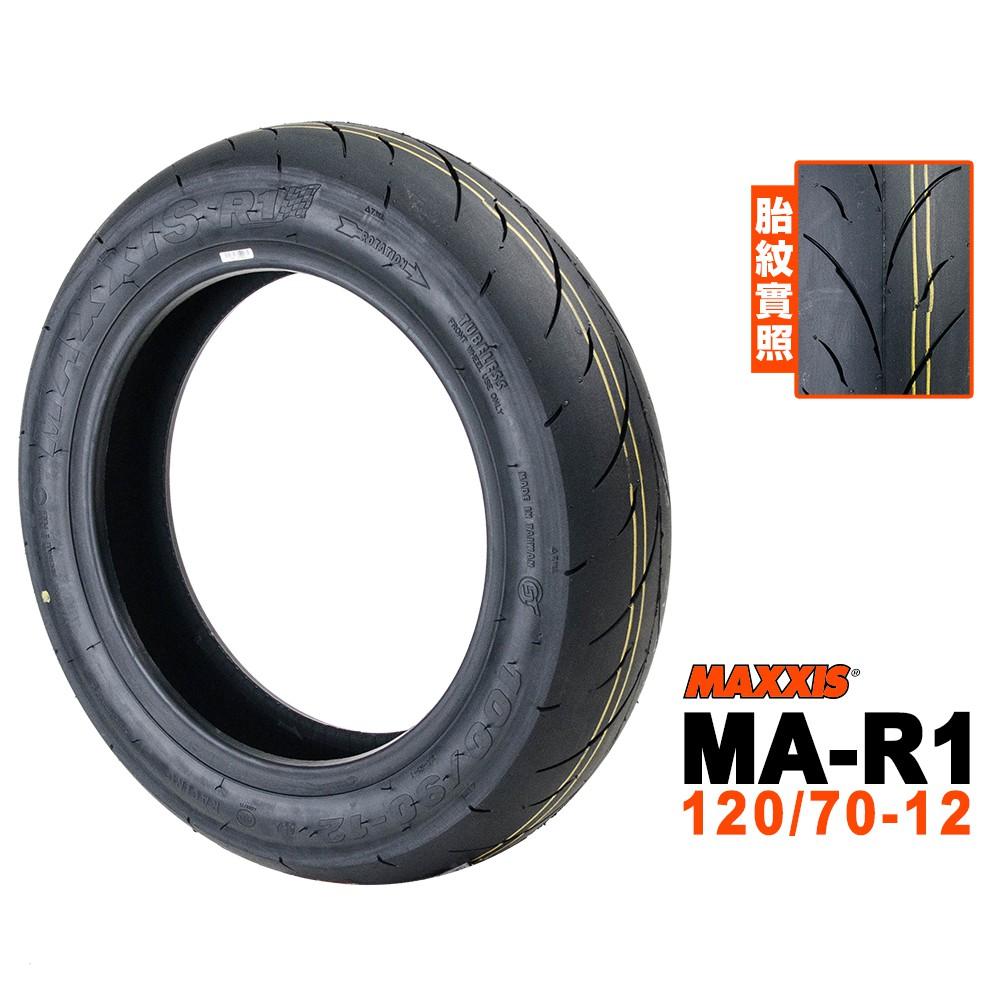 Maxxis 瑪吉斯輪胎 R1 熱熔胎 120/70-12