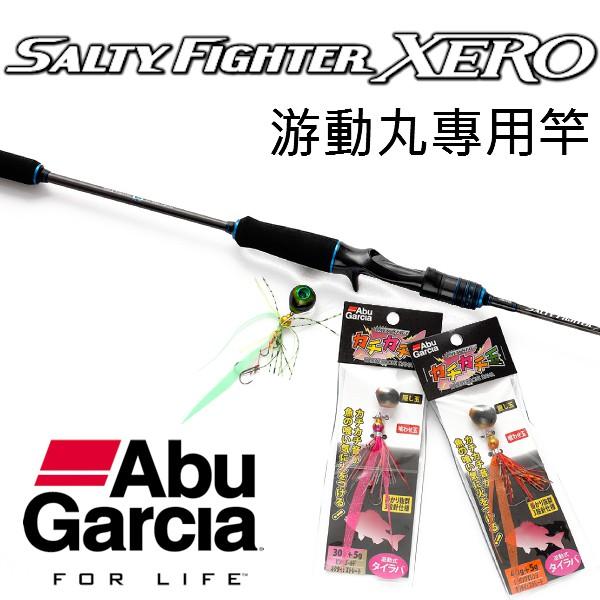 ~ 彣彣釣具 ABU  Salty Fighter Xero Tai-Rubber 游動專用竿 ~