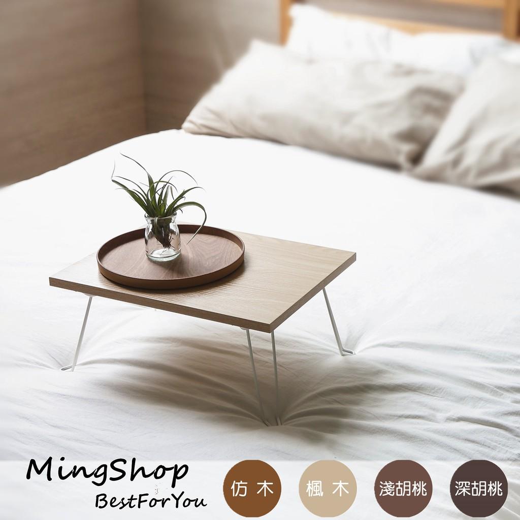 《MHSHOP》日式木紋質感(小)和室折疊桌/和室桌/茶几/小餐桌/床上桌(四色任選)[sd]