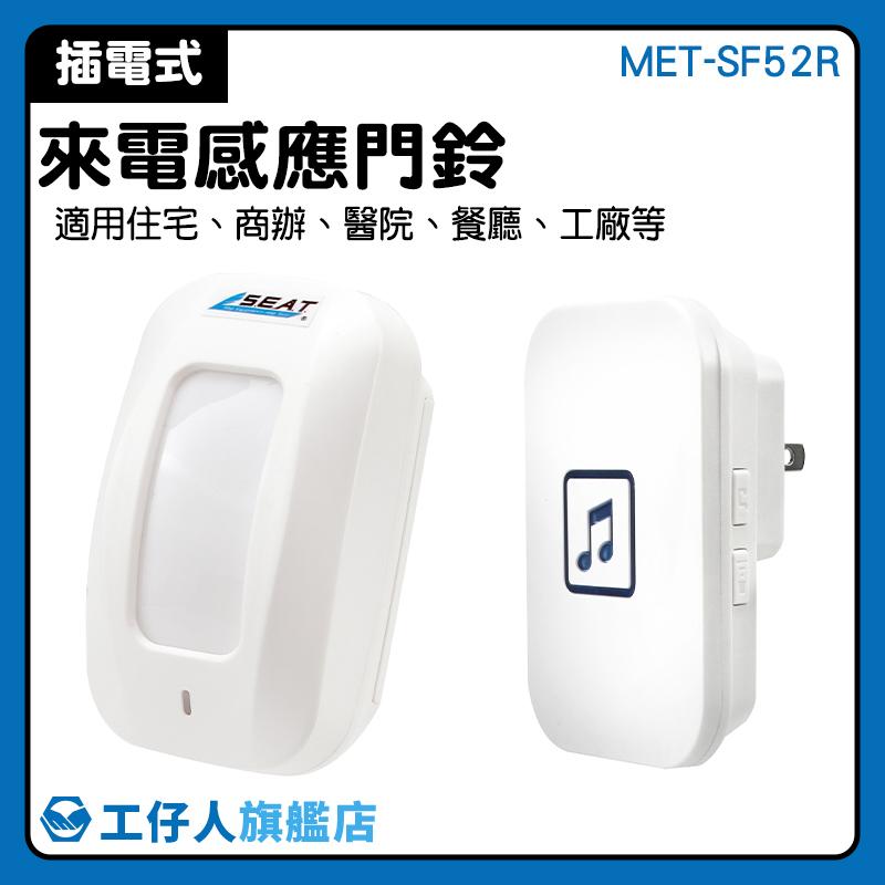 『工仔人』來客報知器 MET-SF52R 警報器 52種鈴聲可選 長距離分離式 迎賓感應門鈴 百貨用品