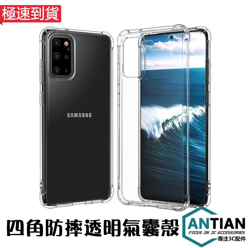 三星 Galaxy S20 Ultra S20+ 手機殼 四角氣囊 防摔殼 透明軟殼 保護套 氣墊殼 保護殼