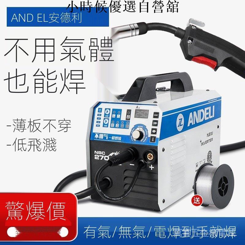 【現貨 熱賣】【安德利廠家直營】ANDELI無氣二保焊機 TIG變頻式電焊機 WS250雙用 氬弧焊