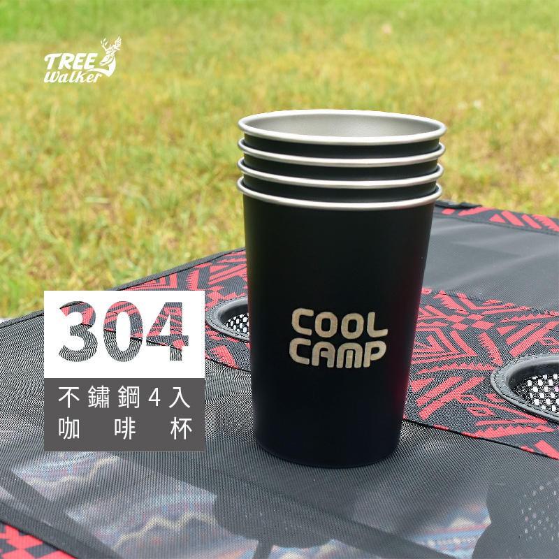 【Treewalker露遊】304不鏽鋼4入咖啡杯(附網袋) COOL CAMP 露營戶外疊杯 水杯茶杯酒杯 咖啡杯