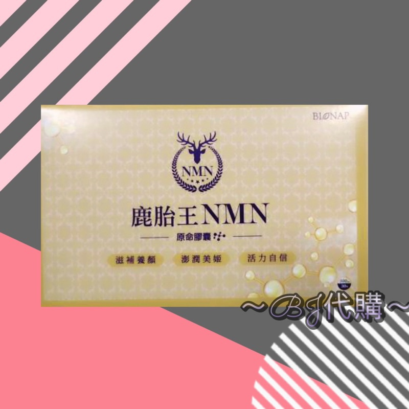 BIONAP鹿胎王NMN原命膠囊(30粒/盒)