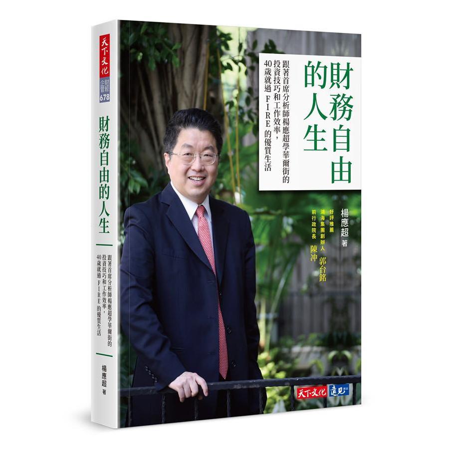 財務自由的人生: 跟著首席分析師楊應超學華爾街的投資技巧和工作效率, 40歲就過Fire的優質生活